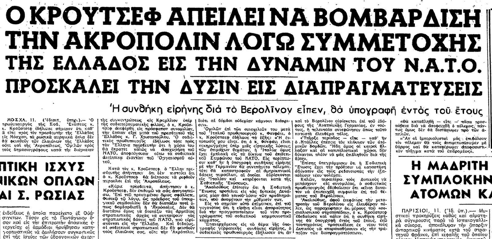 Αποτέλεσμα εικόνας για βομβαρδισμος ακροπολης χρουστσόφ