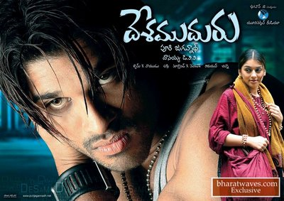 DESAMUDURU MOVIE HD WALLPAPER