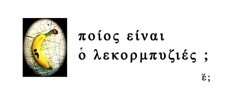 λεκορμπυζιές ομάδα