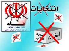 شرکت در انتخابات برای اهلسنت حرام می باشد
