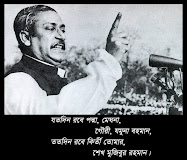 7 th march of 1971 Historical Speech of Bangabandhu Sheikh Mujibur Rahman