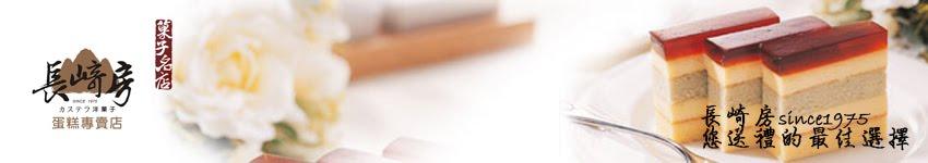 長崎房.長崎蜂蜜蛋糕是您彌月蛋糕禮盒的最佳選擇