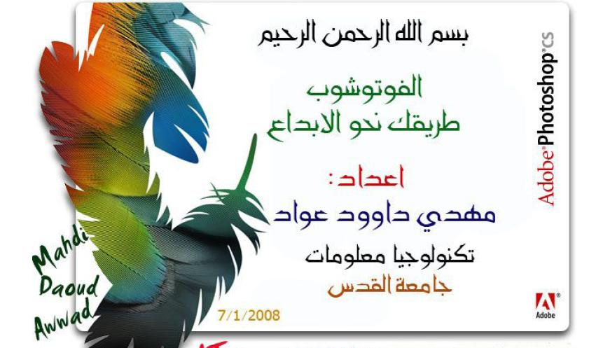 الفوطوشوب الاحتراف بالعربية