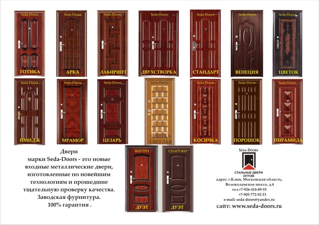 железны двери опт