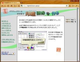 パソコンで印鑑画像