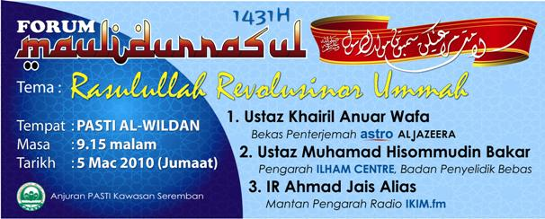 [BANNER+Forum+Maulid.jpg]
