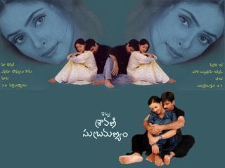 Download Telugu Songs - Itlu Sravani Subramanyam Free Audio Songs