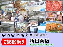 鮮魚-あさとれ-新田商店-いきいき市場-かに・甘えび・のどぐろ-岩がき-さざえ