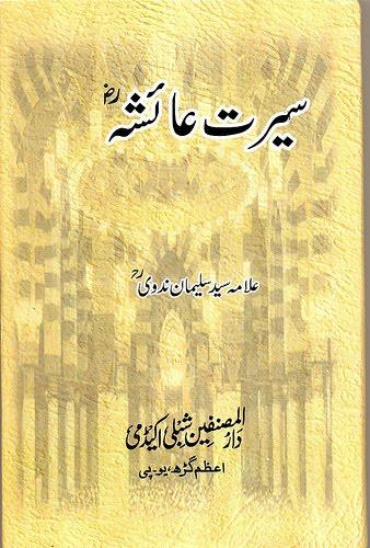 best islamic books