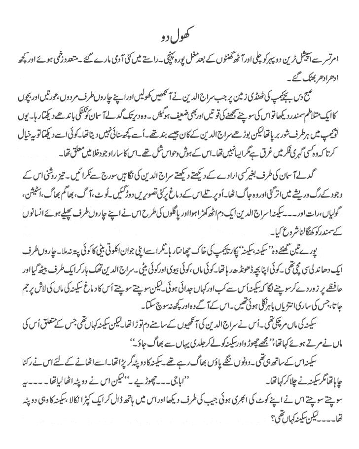 Urdu Six Story http://urduadab4u.blogspot.com/2010/08/saadat-hassan-manto-father-of-urdu.html