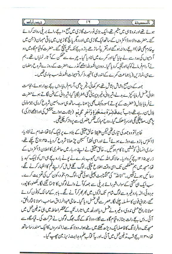 media in democracy essay in urdu