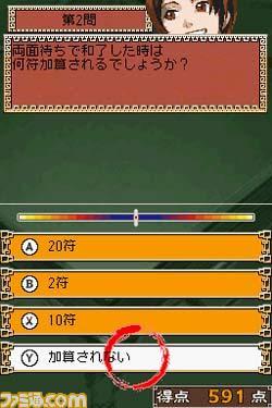 1500 DS Vol 1: Mahjong