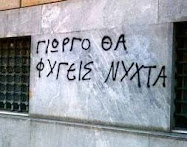 ΛΙΓΑ ΤΑ ΨΩΜΙΑ ΣΟΥ