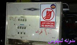 يبقى انت اكيد فى مصر 2 %D9%85%D9%88%D8%A8%D8%A7%D9%8A%D9%84+%D8%A8%D8%A7%D9%84%D8%A7%D9%86%D8%AC%D9%84%D9%8A%D8%B2%D9%89