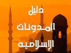 دليل المدونات الاسلامية