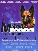 Постер фильма Марфа и ее щенки