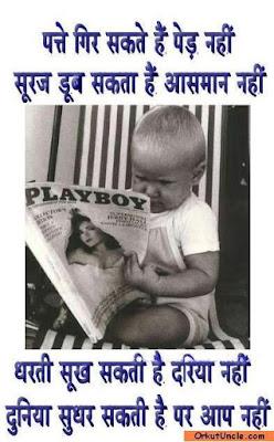 Shayari, Funny Story, Funny - Hindi Shayari, Latest Poem - Dardedastan