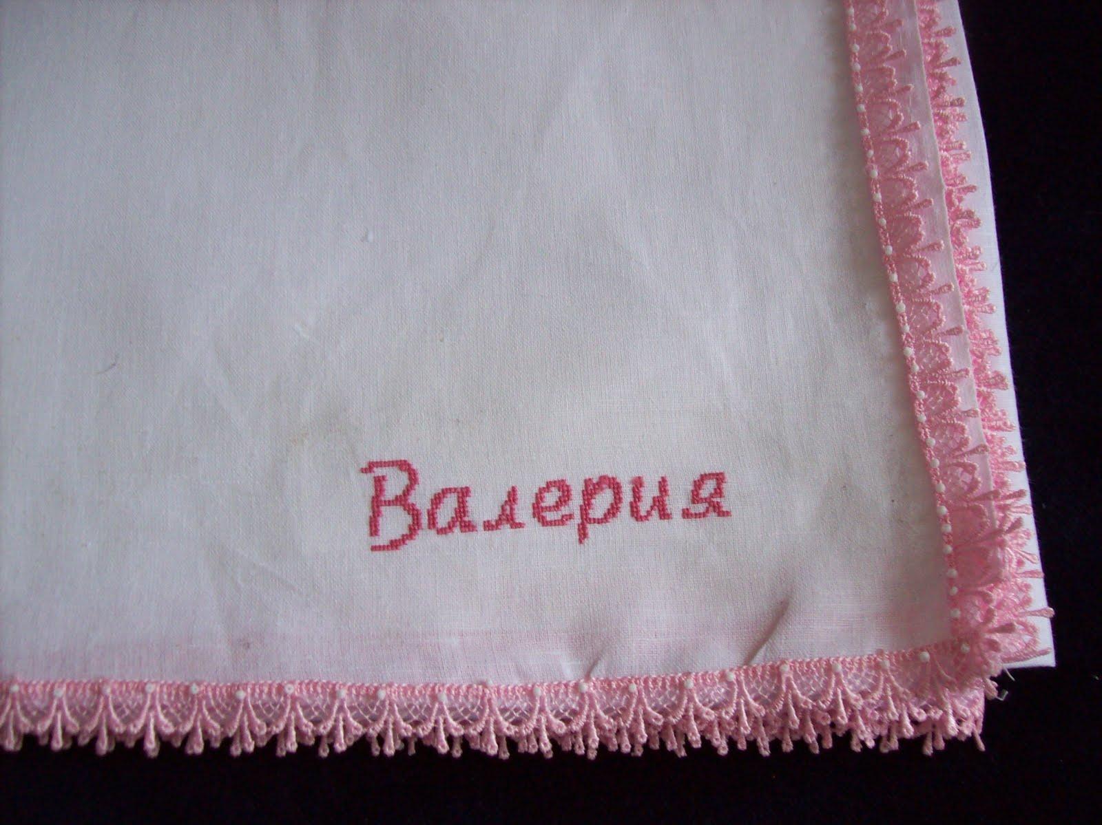 Вышивка имени на заказ на ткани 80