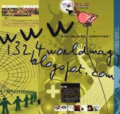 最新worldmag出版了!談部落格宣教