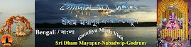 গৌড়ীয় মঠ দর্শন(শ্রীধাম মায়াপুর-নবদ্বীপ-গোদ্রুম)