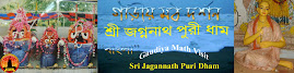 গৌড়ীয় মঠ দর্শন(শ্রী জগন্নাথ পুরী ধাম)