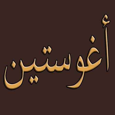 Agustin en arabe es