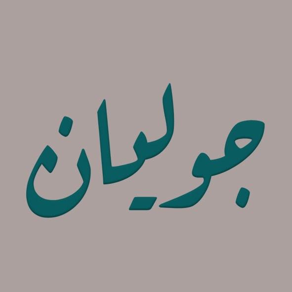 noms calligraphi 233 s en arabe julien en arabe style ruqaa