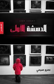 ديوان الدهشة الأولى لحبيبي ((عمرو صبحي))