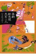 山上たつひこ「喜劇新思想大系」講談社+α文庫版・上巻, 1997