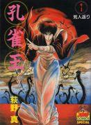 「孔雀王」YJC版 第1巻
