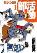 西田理英「部活動」第1巻