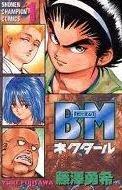 藤澤勇希「BM ネクタール」第1巻