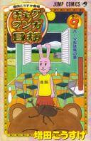「増田こうすけ劇場ギャグマンガ日和」第9巻