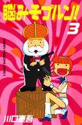 川口憲吾「脳みそプルン!」第3巻