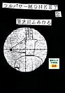 亜太川ふみひろ「フルパワーMONKEY」第2巻