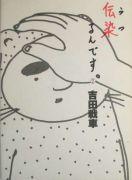 吉田戦車「伝染るんです。」第2巻