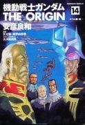 安彦良和「機動戦士ガンダム THE ORIGIN」第14巻