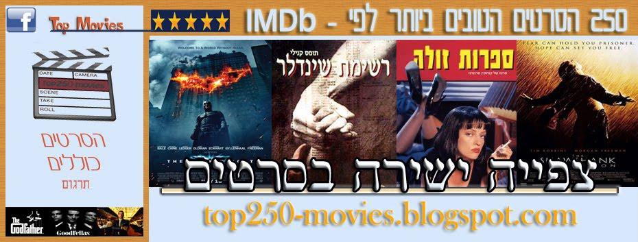 סרטים לצפיה ישירה - צפייה ישירה בסרטים