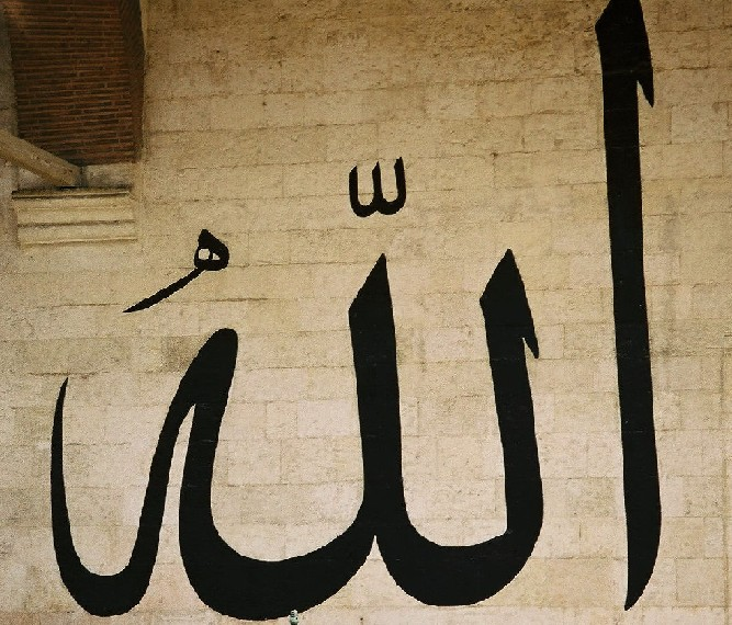 Cool images arabic calligraphy allah
