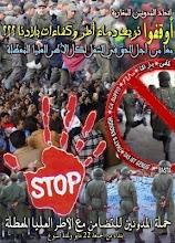 حملة التدوين تضامنا مع مجموعات المعطلين ضد قمع الحكومة