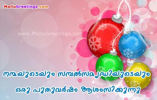 malayalam wishes