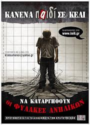 Πρωτοβουλία για τα Δικαιώματα των Κρατουμένων