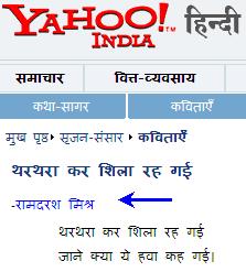 Yahoo! Hindi Poems