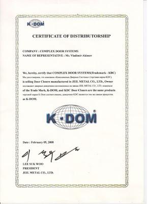 Комплексные Дверные Системы, торговая марка KDC