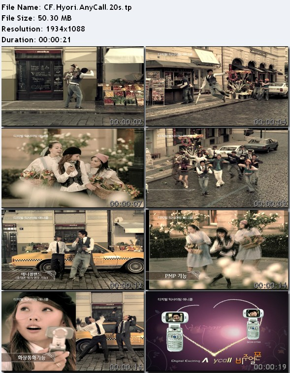 [050000] Hyori & Eric - AnyCall 20s [50M/tp] CFHyoriAnyCall20s