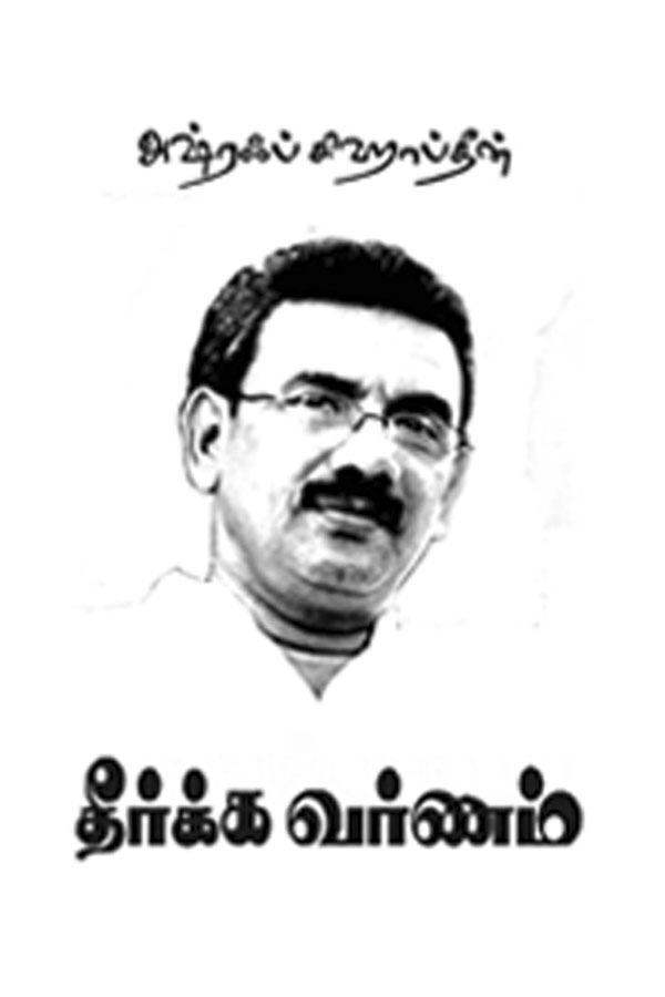 Image result for தீர்க்க வர்ணம்
