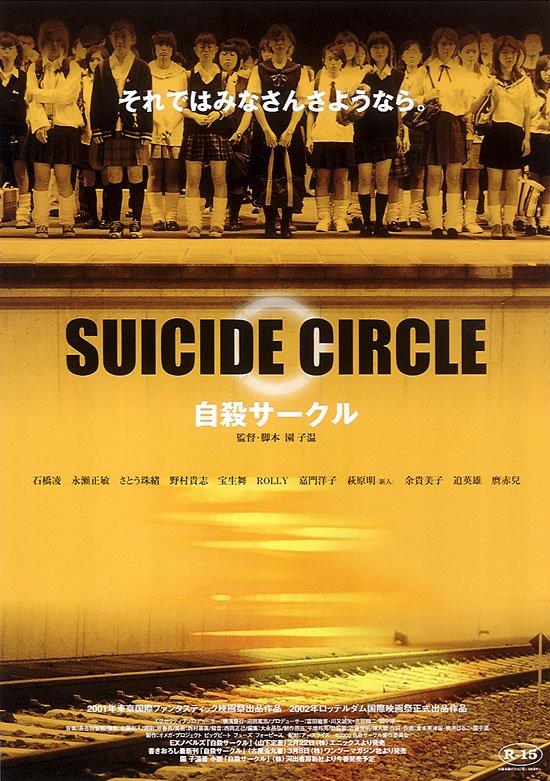 Suicide Circle – วงจรอำมหิต..นักเรียนพันธุ์โหด!! [18+]
