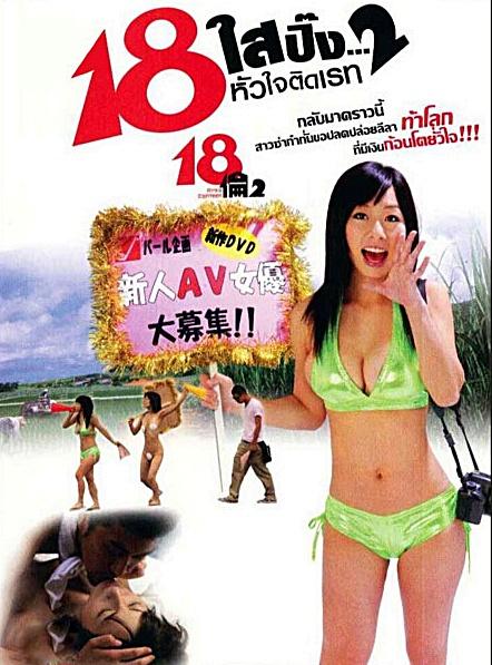 Rinko Eighteen 2 18 ใสปิ๊ง หัวใจติดเรท ภาค2
