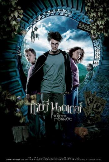 Harry Potter กับนักโทษแห่งอัซคา