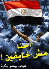 مش خايفين بنحب مصر وهنفضل نحبها